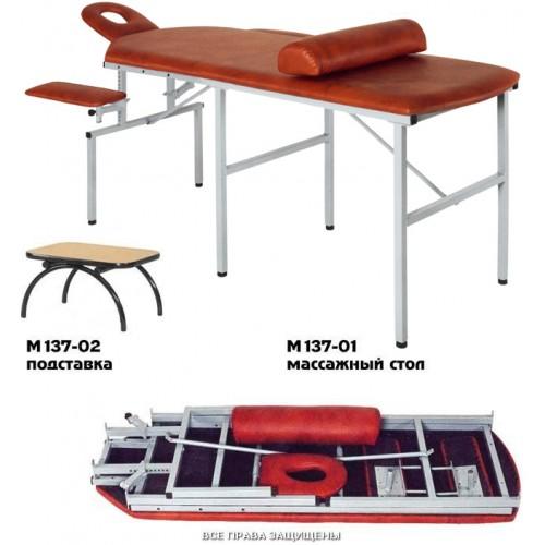 Массажный стол модели М137-01