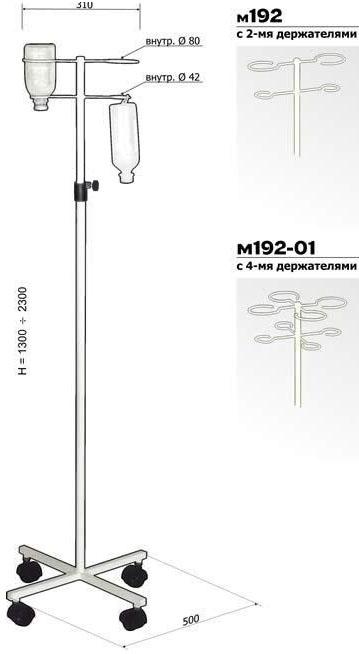 Капельница передвижная М192 (штатив для капельницы)с 2-мя держателями.