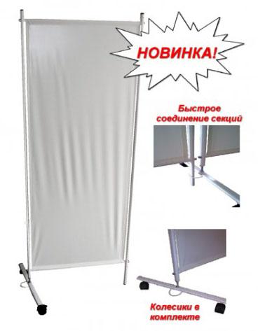 Ширма медицинская из полиэстера разборная модель(шторки ширмы из ПВХ).