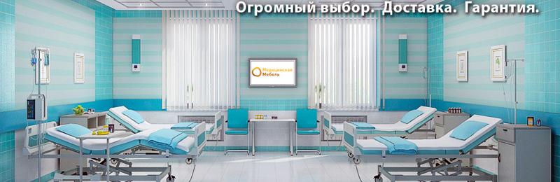Медицинская мебель от отечественного производителя в все регионы России