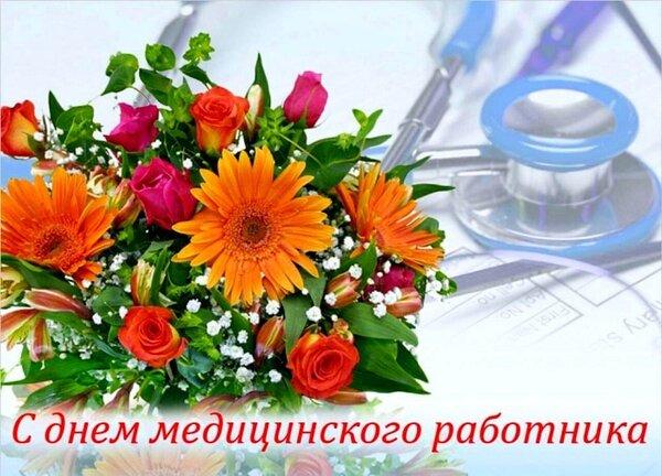 открытка_с_днём_медицинского_работника