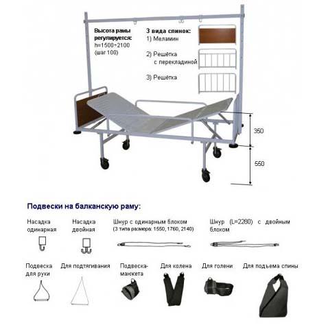 Кровать функциональная медицинская механическая модели М182-01