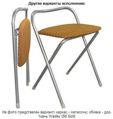 Складной стул-табурет М2-02 с порошковой покраской каркаса стула.