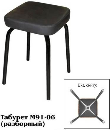 Стул - табурет М91-06 на металлической раме с квадратным сиденьем.