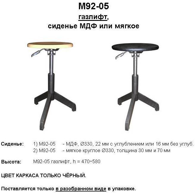 Табурет медицинский М92-05 (табурет лабораторный)с пневмоподъемником (газлифт).