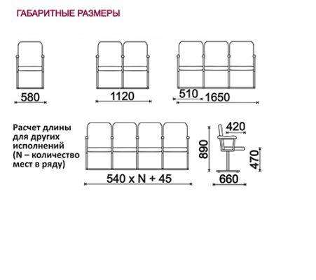 Кресло секционное для актовых и конференц залов КС-5