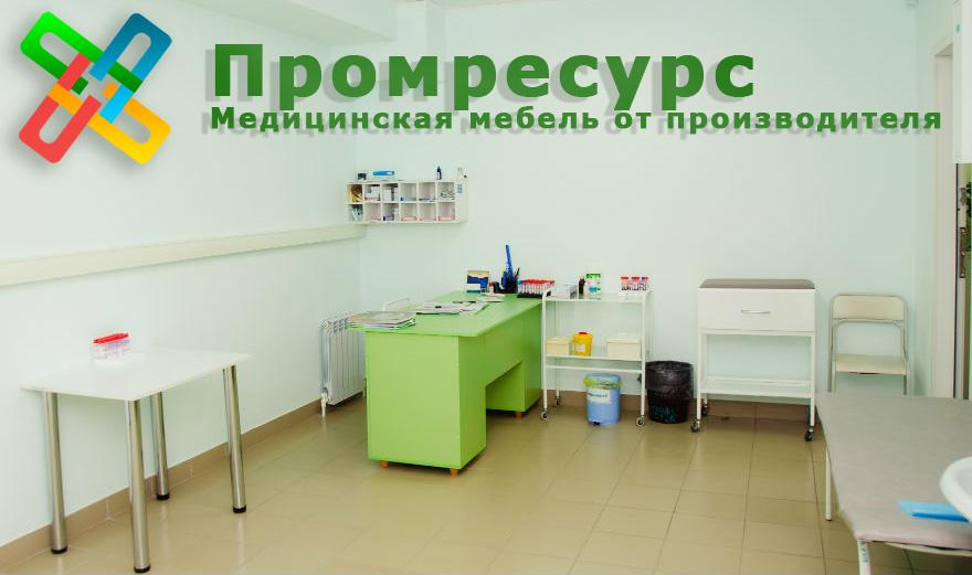 Комплексное оснащение процедурного кабинета