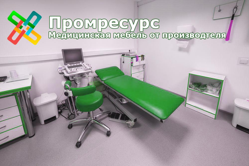 Комплексное оснащение кабинета ревматолога