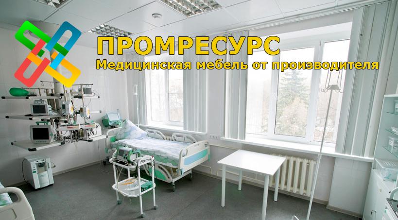 Комплексное оснащение кабинета онколога